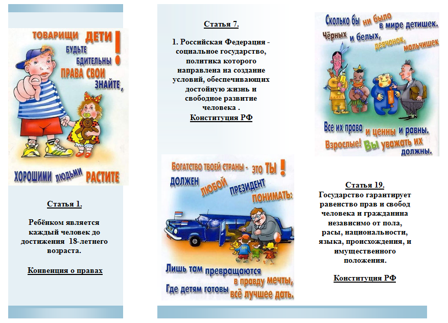 Картинки буклеты по правам ребенка